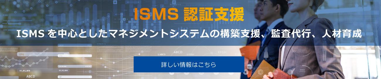 ISMS認証登録について詳しくはこちら